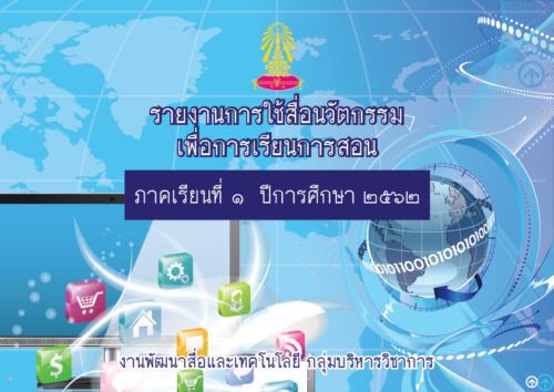 รายงานการใช้สื่อนวัตกรรมเพื่อการเรียนการสอน ภาคเรียนที่ 1 ปีการศึกษา 2562