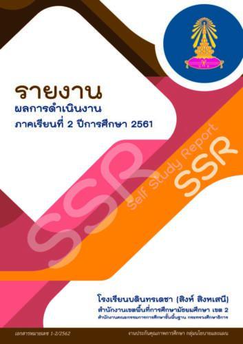 SSR 2-2561