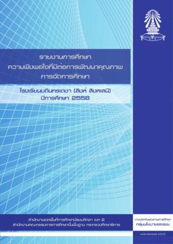 รายงานการศึกษาความพึงพอใจที่มีต่อการพัฒนาการจัดการศึกษา ปีการศึกษา 2558