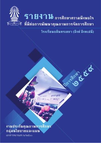 รายงานการศึกษาความพึงพอใจที่มีต่อการพัฒนาคุณภาพการจัดการศึกษา ปีการศึกษา 2559