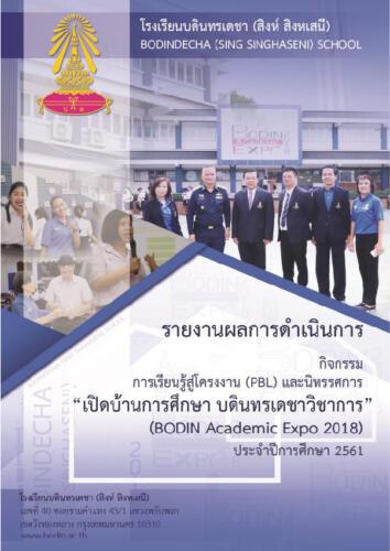 """รายงานผลการดำเนินการ กิจกรรมการเรียนรู้สู่โครงงาน (PBL) และนิทรรศการ """"เปิดบ้านการศึกษา บดินทรเดชาวิชาการ"""" (BODIN Academic Expo 2018) ปีการศึกษา 2561"""