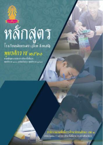 หลักสูตรโรงเรียนบดินทรเดชา (สิงห์ สิงหเสนี) พุทธศักราช 2561