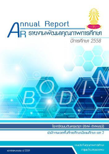 รายงานพัฒนาคุณภาพการศึกษา (AR) 2558