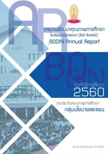 รายงานพัฒนาคุณภาพการศึกษา (AR) ปีการศึกษา 2560