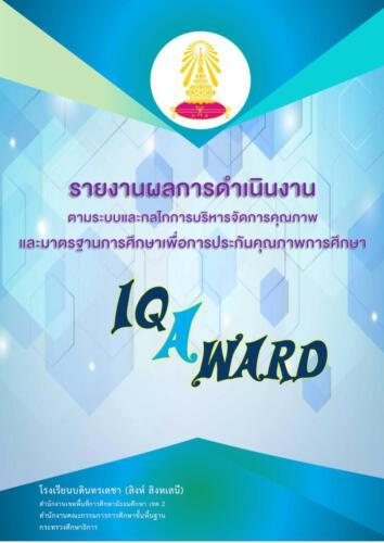 รายงานผลการดำเนินงาน (IQA Award)
