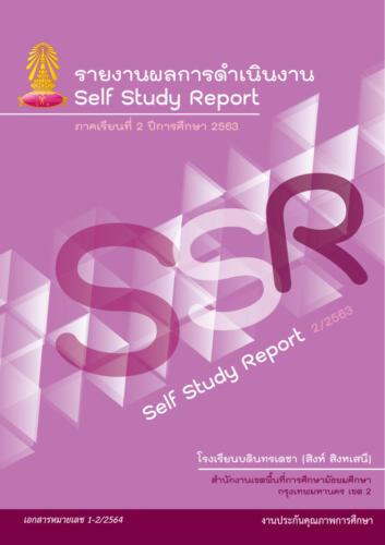 ปกเอกสาร SSR 2-63