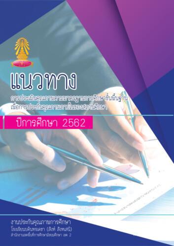 เล่มแนวทาง ปีการศึกษา 2562