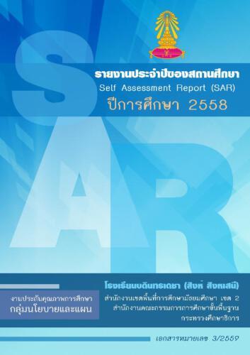 รายงานประจำปีของสถานศึกษา (SAR) ปีการศึกษา 2558
