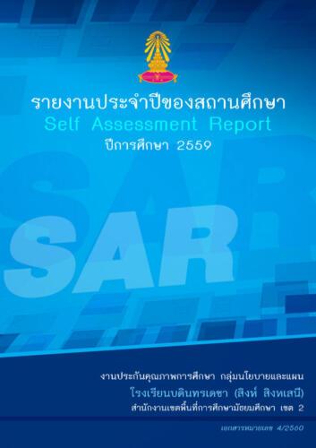 รายงานประจำปีของสถานศึกษา (SAR) ปีการศึกษา 2559