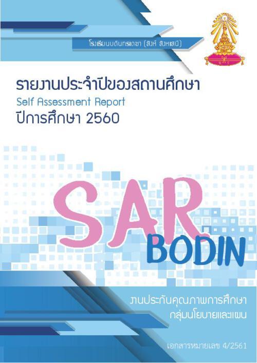 รายงานประจำปีของสถานศึกษา (SAR) 2560