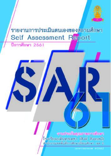 รายงานประจำปีของสถานศึกษา ปีการศึกษา 2561