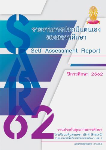 SAR  ปีการศึกษา 2562