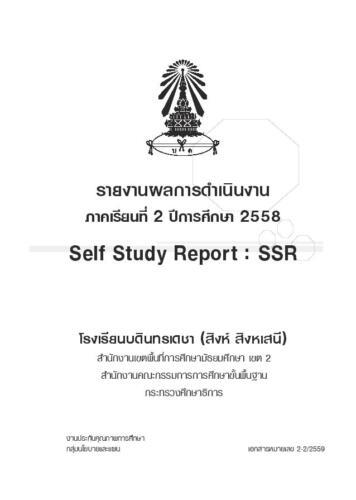 รายงานผลการดำเนินงาน (SSR) ภาคเรียนที่ 2 ปีการศึกษา 2562