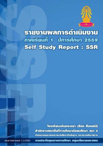 รายงานผลการดำเนินงาน (SSR) ภาคเรียนที่ 1 ปีการศึกษา 2559