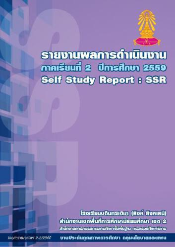 รายงานผลการดำเนินงาน (SSR) ภาคเรียนที่ 2 ปีการศึกษา 2559