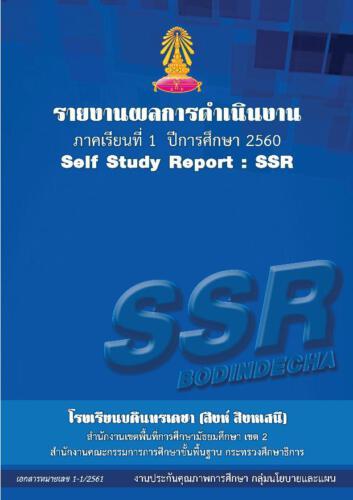 รายงานผลการดำเนินงาน (SSR) ภาคเรียนที่ 1 ปีการศึกษา 2560
