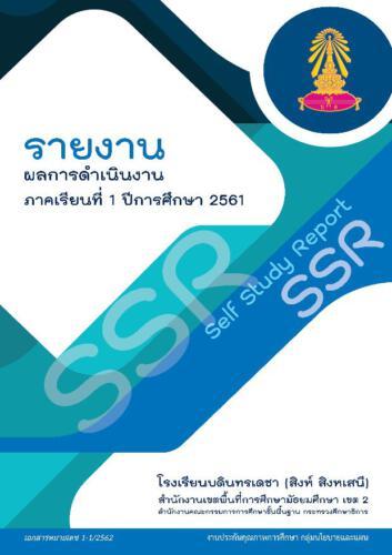รายงานนผลการดำเนินงาน (SSR) ภาคเรียนที่ 1 ปีการศึกษา 2561