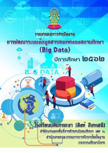 รายงานผลการดำเนินงานการพัฒนาระบบข้อมูลสารสนเทศของสถานศึกษา (Big Data)