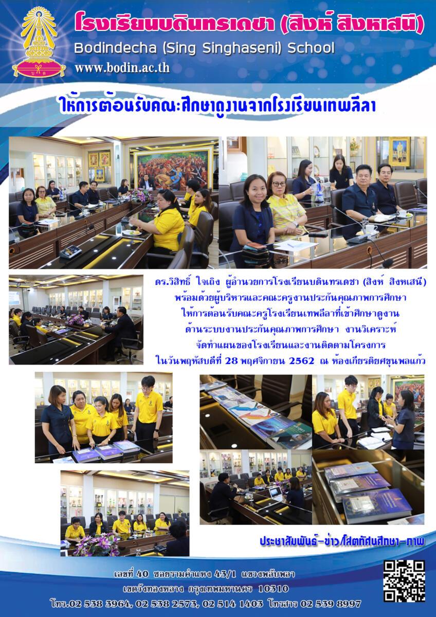 2562 11 28 ให้การต้อนรับคณะศึกษาดูงานจากโรงเรียนเทพลีลา