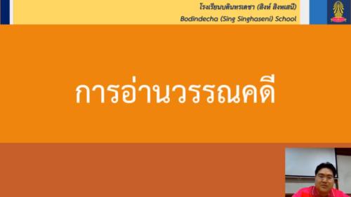 ภาษาไทย การอ่านวรรณคดี ครูนิรรัตน์