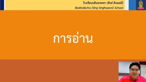 ภาษาไทย การอ่าน ครูนิรรัตน์